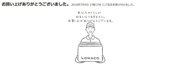 LOHACOお茶購入