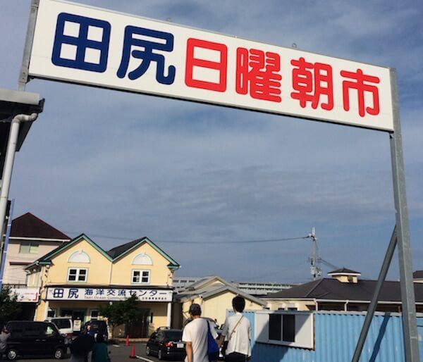 田尻漁港;日曜朝市