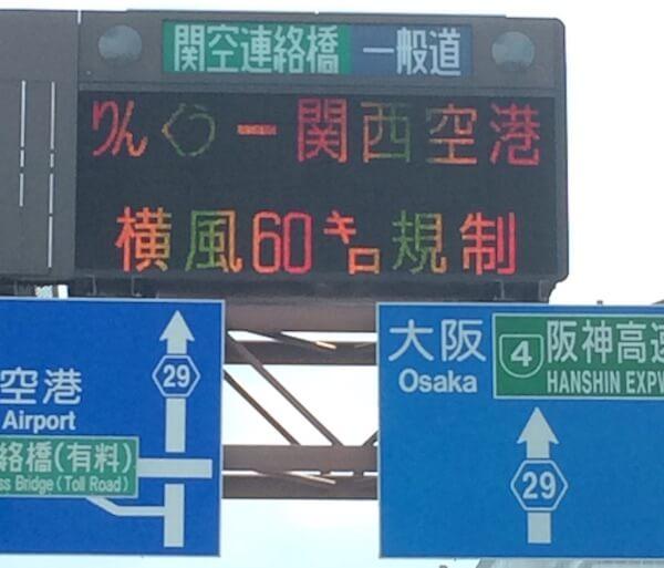 関空からも近い田尻漁港