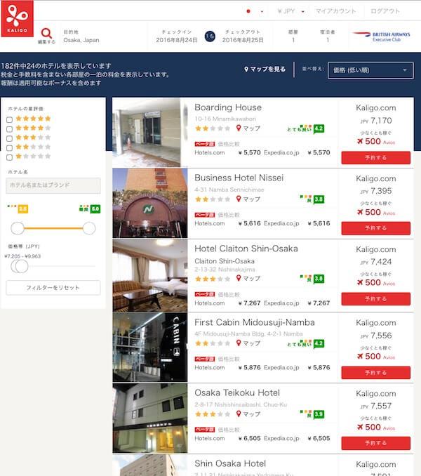 大阪のビジネスホテル