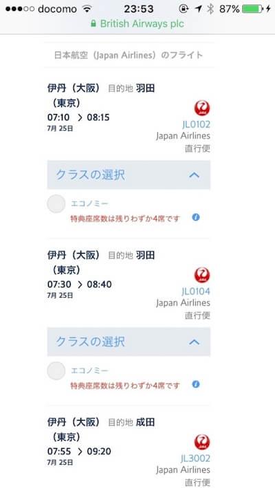 BA→JAL特典航空券
