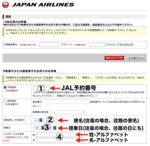 JAL予約番号入力