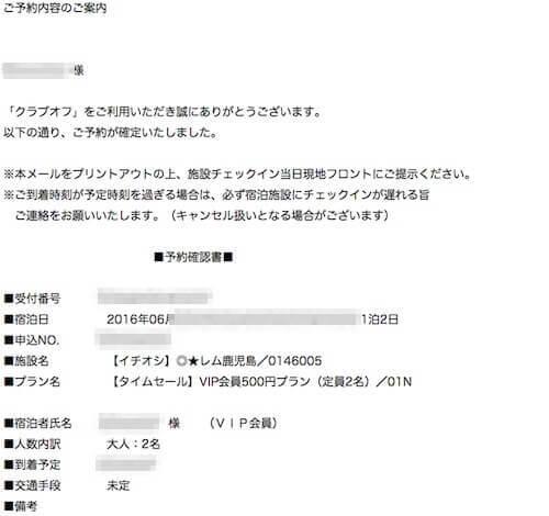 クラブオフ500円で予約完了