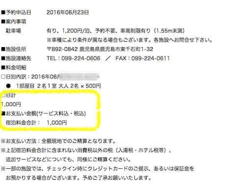 クラブオフ二人で1000円