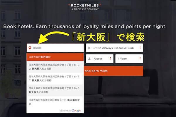 Rocketmiles検索