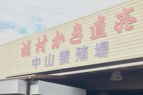 中山養殖場