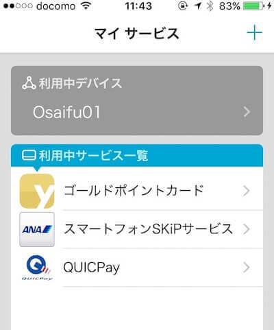 Osaifu01
