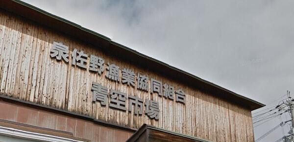 泉佐野/青空市場の紹介