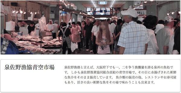 泉佐野青空市場の紹介