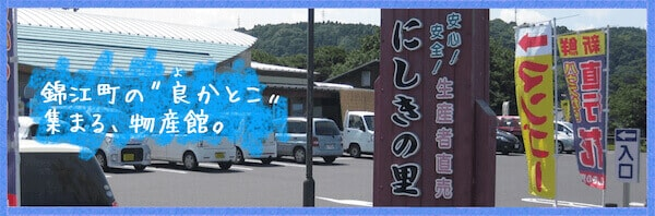 道の駅錦江にしきの里