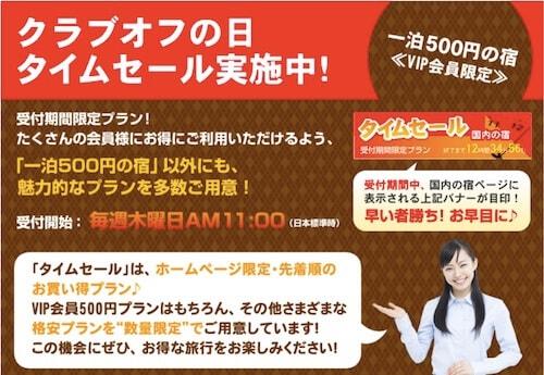 クラブオフ500円の宿