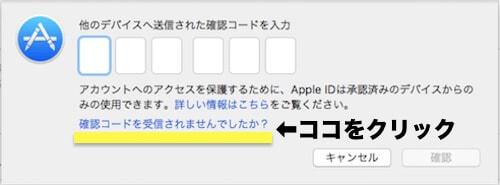 macで確認コードがわからない場合