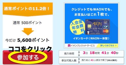 Web限定イオンカード