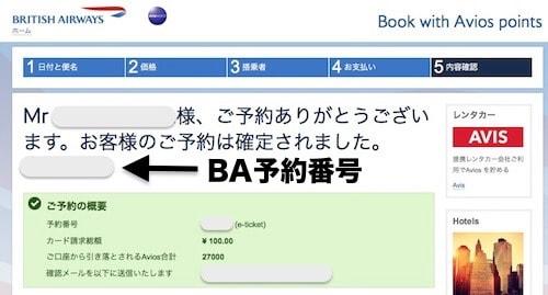 BA予約番号を確認