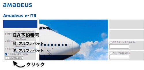 JAL予約番号確認
