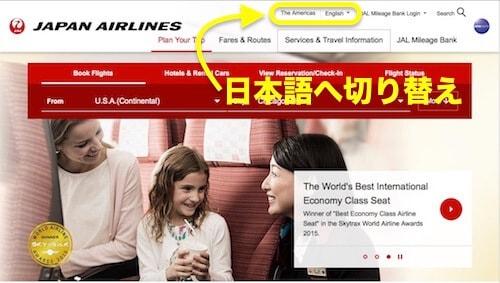 BA特典航空券でJALの座席指定