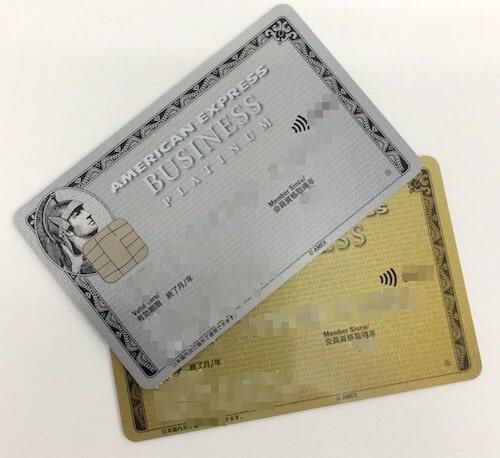 アメックス・ビジネス・プラチナカード