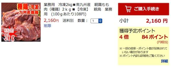 ハピタス→楽天