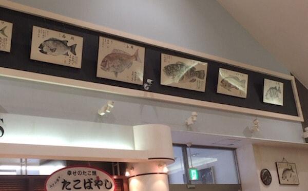 和歌山SAの魚拓