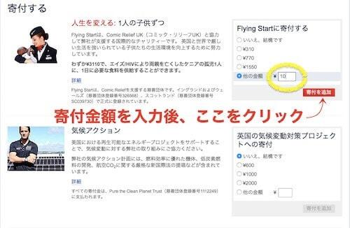 BA→JAL日本語で予約