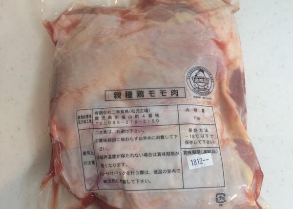 南九州産親鶏