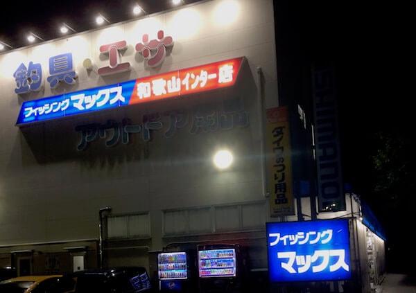 和歌山で餌購入