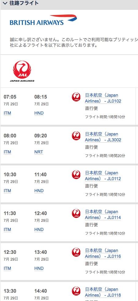JAL国内線