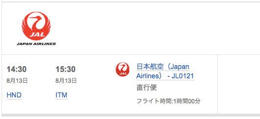 BA特典航空券でJAL/復路