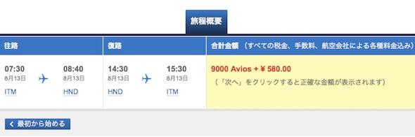 BA特典航空券でJAL/予約完了