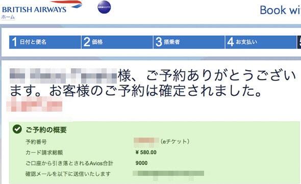 BA特典航空券でJAL/予約確定
