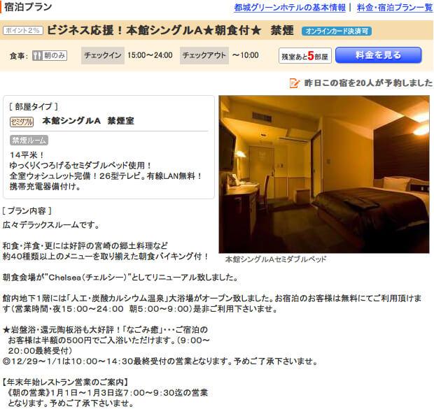 都城グリーンホテル/じゃらんで予約
