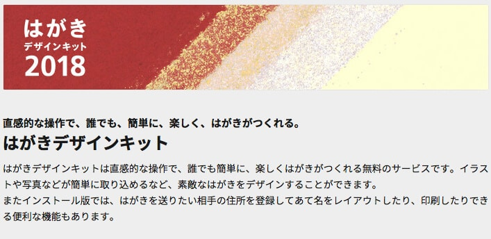 f:id:umazurahagi:20171216010741j:plain