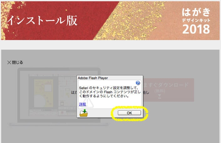 f:id:umazurahagi:20171216011650j:plain