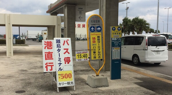 離島ターミナルのバス停